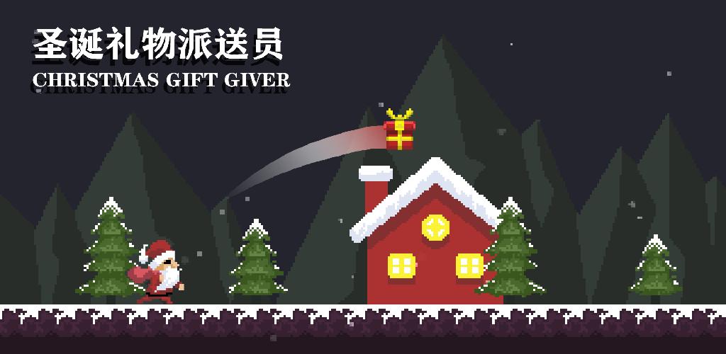 Christmas gift giver